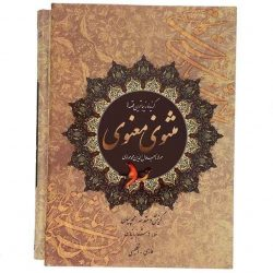 Selection of Masnavi Maulana Jalaluddin Rumi (Persian & English)