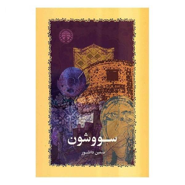 Savushun Novel by Simin Daneshvar