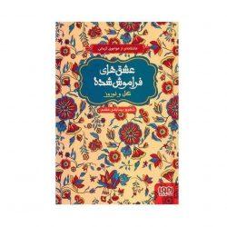 Gol o Nowruz Book by Khwaju Kermani