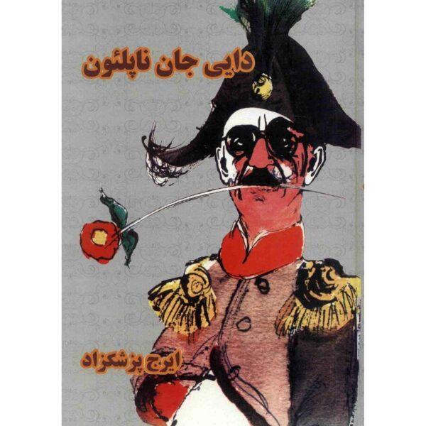 My Uncle Napoleon Farsi Book by Iraj Pezeshkzad