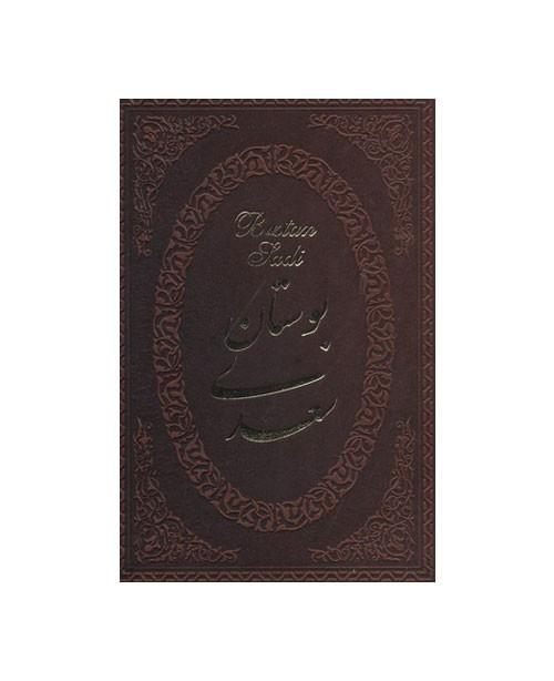 Bustan of Saadi Shirazi (Persian & English)