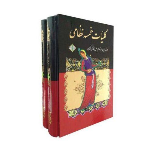 All Poems (Koliat Khamsa) of Nizami By Nizami Ganjavi