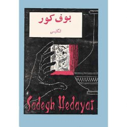 The Blind Owl Book By Sadegh Hedayat