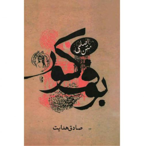 The Blind Owl Book By Sadegh Hedayat