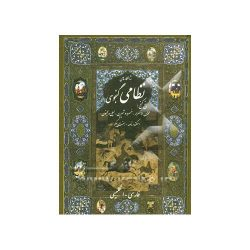 Panj Ganj or Khamseh Book by Nizami Ganjavi (Persian & English)