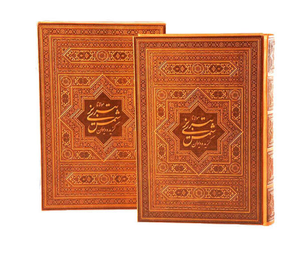 Divan-e Shams-e Tabrizi (Persian & English)