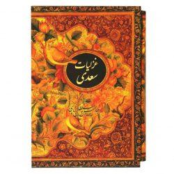 Ghazaliyat Saadi by Saadi Shirazi (Persian & English)