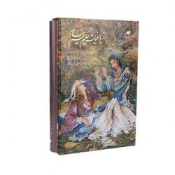Rubaiyat of Omar Khayyam (English, French, German & Arabic translation)