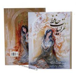 The Ghazaliyat of Hafez (English & Persian)