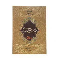 Monajat Nameh & Elahi by Khaje Abdullah Ansari