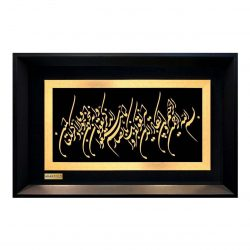 Wa In Yakad Verse Golden Tableau Wall Hanging