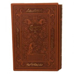 Shahnameh Ferdowsi - The Book Of Kings