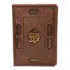 Gulistan of Saadi Shirazi Poem Book