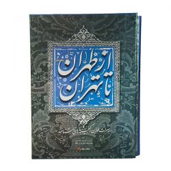 Tehran Past & Present Book (Persian & English)