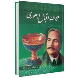 The Divan of Muhammad Iqbal Lahori Farsi Book