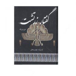 Zoroastrian Speech, Zoroastrianism (English & Persian)