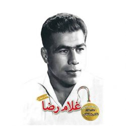 Biography And Memories Of Gholamreza Takhti