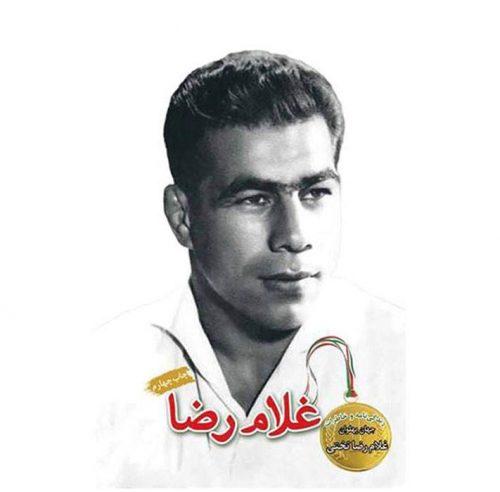 Biography And Memories Of Gholamreza Takhti