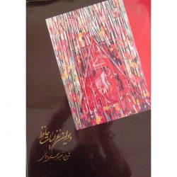 Divan Hafez Hafiz With Calligraphy Painting (English & Persian)