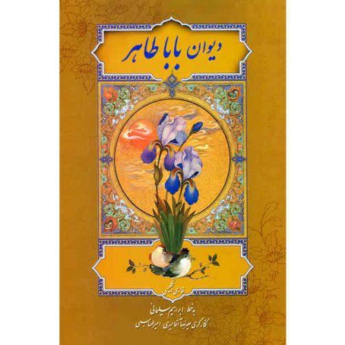 The Divan of Baba Taher (Persian & English)