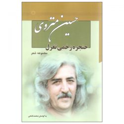 Poetry Collection of Hossein Monzavi, 7 Volumes