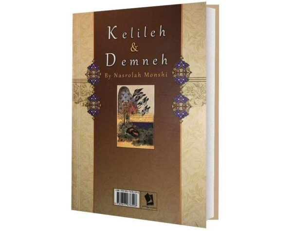 Kalila And Demna Book By Abdullah Ibn Al-Muqaffa