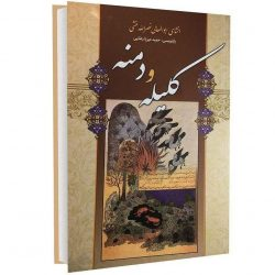 Kalila And Demna Book By Abdullah Ibn Al-Muqaffa