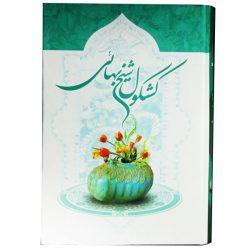Kashkoul Book By Bahāʾ Al-Dīn Al-ʿĀmilī