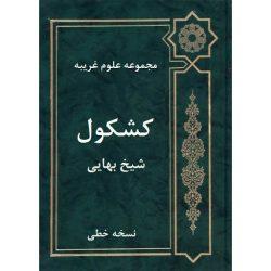 Kashkoul Book By Baha Al-Din Al-Amili (Sheikh Bahaei)