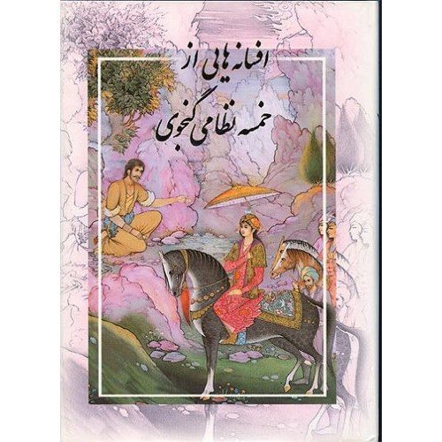 Tales From The Khamseh Of Nizami (English & Persian)