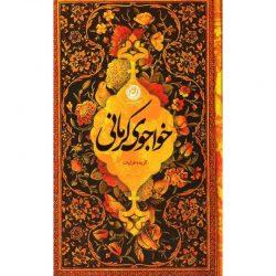 Selection Poems of Khwaju Kermani Iranian Poet