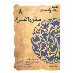 Makhzan al-Asrar Book by Nizami Ganjavi