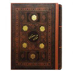 Masnavi-ye-Ma'naviPoem Farsi Book by Rumi S931