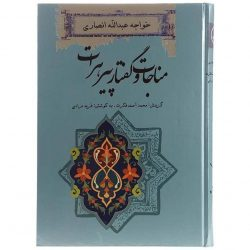 Munajat & Goftar Of Pir-I Herat By Khaje Abdullah Ansari