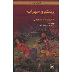 Rostam and Sohrab Book by Ferdowsi (English & Persian)