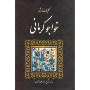Koliyat of Khwaju Kermani Persian Poet