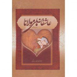 Poemas de Amor de Rumi/ The Love Poems of Rumi