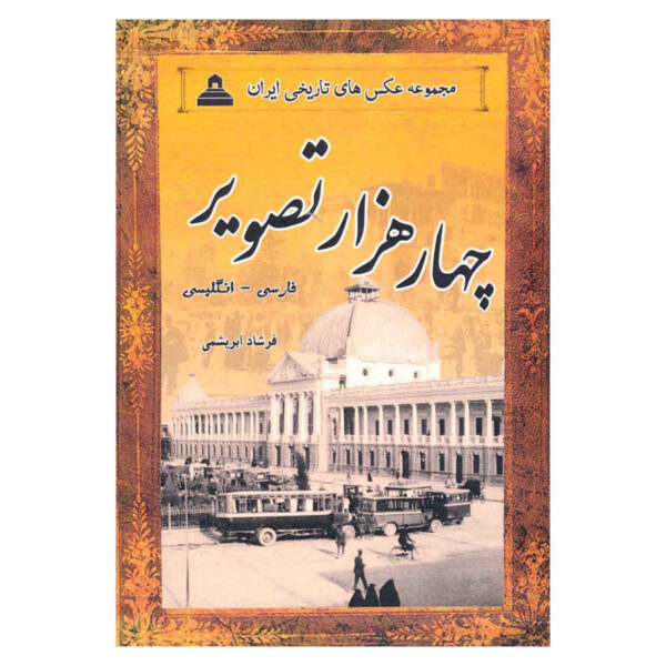 The Collection of Historical Photos of Iran, 13 vols