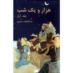 One Thousand And One Nights with illustrations, 2 Vols