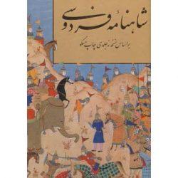 Shahname Ferdowsi Poem Book + Paintings