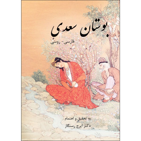 Bustan Book by Saadi Shirazi (Persian & Russia)