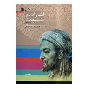 Al-isharat wa al-tanbihat Book by Avicenna, 2 Vols