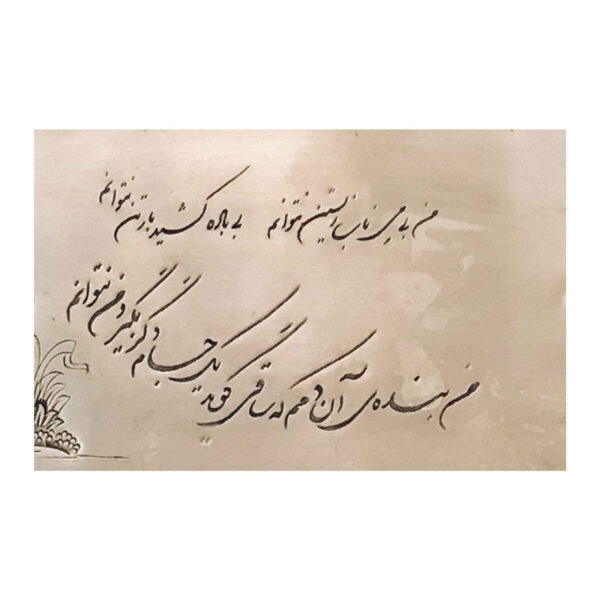 Engraved Brass framed Wall Art - Persian Poem