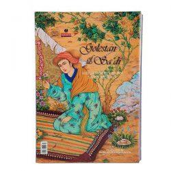 Gulistan Book by Saadi Shirazi (Persian & English)