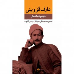 Aref Qazvini Poems Book Collection