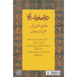 400 Ausgewählte Sonette Von Divan Hafez