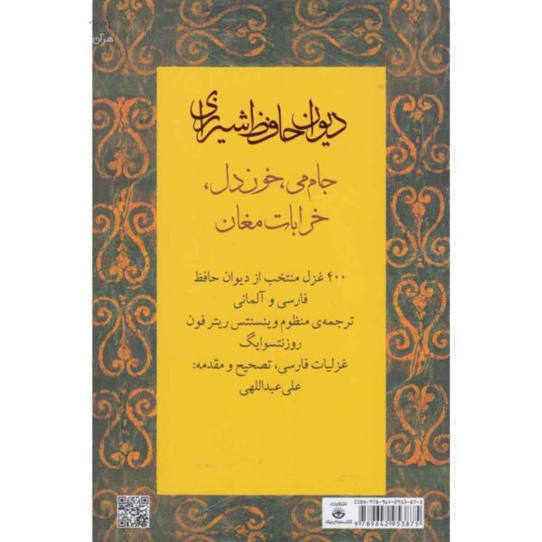400 Ausgewählte Sonette Von Divan Hafez Code S855