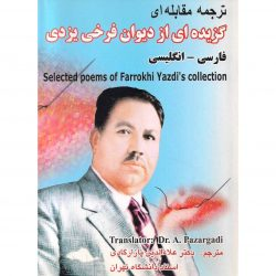 Selected Poems Of Farrokhi Yazdi`S (Persian & English)