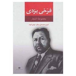 Poems Of Farrokhi Yazdi By Mohammad Farrokhi Yazdi