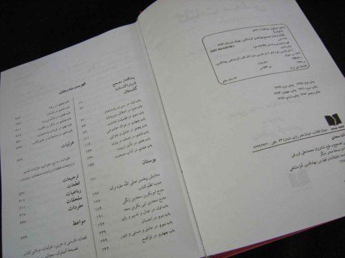 Koliyat Saadi (Complete Works Of Saadi)